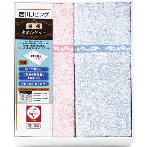 その他 西川リビング 日本製ジャカード織タオルケット2枚セット ペア (包装・のし可) 4549510318596