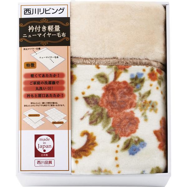 その他 西川リビング 日本製衿付あったか軽量毛布 オレンジ (包装・のし可) 4549510301550