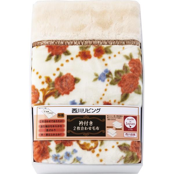その他 西川リビング 日本製衿付ふっくら合わせ毛布 オレンジ (包装・のし可) 4549510301574
