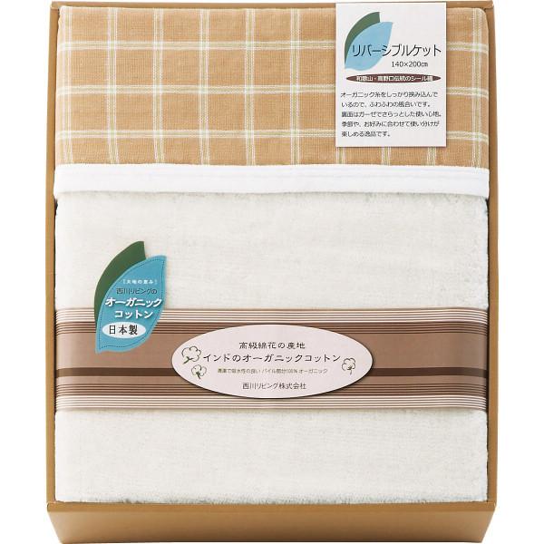 その他 西川リビングオーガニックコットン日本製シール織裏ガーゼケット(包装・のし可) 4549510263919