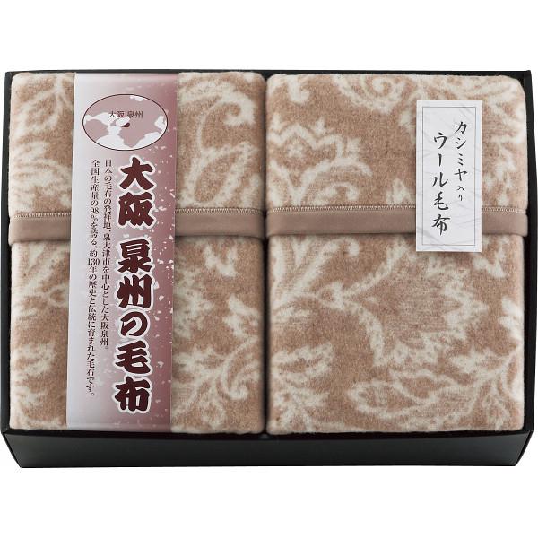 その他 大阪泉州の毛布 ジャカード織カシミヤ入ウール毛布(毛羽部分)2枚セット(包装・のし可) 4530807042270