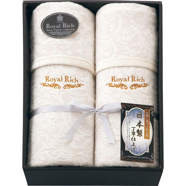その他 ロイヤルリッチ シルク混綿毛布2枚セット(包装・のし可) 4518607643460