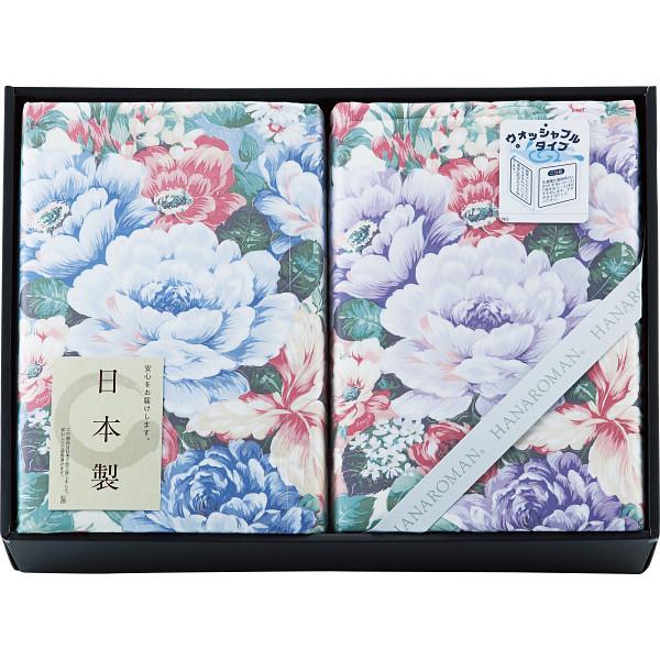 その他 ダウン85%入り日本製洗えるダウンケット2枚セット(包装・のし可) 4530807055294