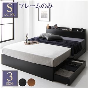 その他 ベッド 収納付き 引き出し付き 木製 棚付き 宮付き コンセント付き シンプル モダン ブラック シングル ベッドフレームのみ ds-2173642