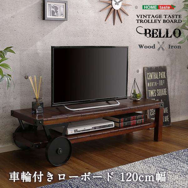 ホームテイスト シックなヴィンテージスタイル!レトロな車輪付きボード【Bello-ベッロ】完成品・幅120 (ブラウン) SH-01-VTLB-BR