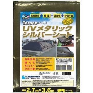 その他 (まとめ)萩原工業 UVメタリックシルバーシート 2.7m×3.6m【×10セット】 ds-2178169