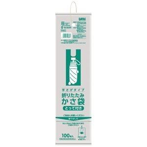 その他 (まとめ)日本サニパック かさ袋 折りたたみ傘用 P99C 100枚入【×100セット】 ds-2178210