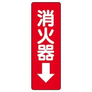 その他 (まとめ)ユニット 防火標識ステッカー 消火器 825-37【×100セット】 ds-2178699