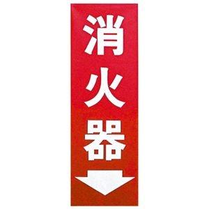 その他 (まとめ)ユニット 消防標識 消火器 825-85【×50セット】 ds-2178712