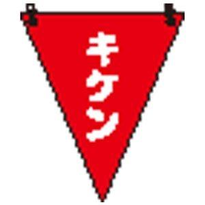 その他 (まとめ)ユニット 三角旗 キケン/372-65【×50セット】 ds-2178722