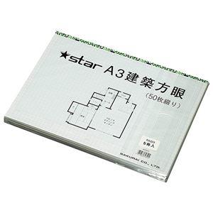 その他 (まとめ)桜井 スター建築方眼紙 KA323 A3 50枚×5【×5セット】 ds-2179399