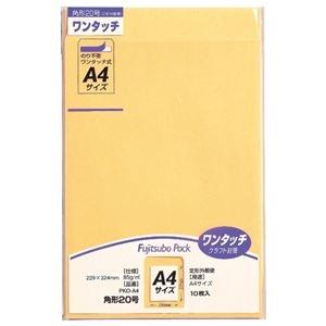 その他 (まとめ)マルアイ ワンタッチ封筒 PKO-A4 角20 10枚【×100セット】 ds-2179526