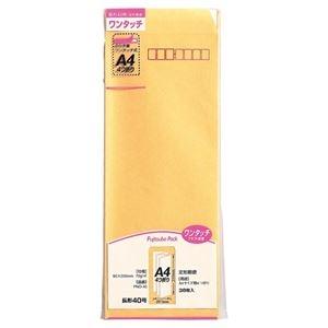 その他 (まとめ)マルアイ ワンタッチ封筒 PNO-40 長40 38枚【×100セット】 ds-2179534