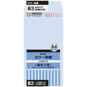 その他 (まとめ)オキナ カラー封筒 HPN3AQ 長3 アクア 50枚×10【×5セット】 ds-2179556