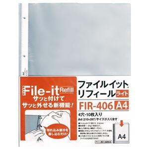 その他 (まとめ)テージー ファイルイットリフィルA4 10枚 FIR-406【×100セット】 ds-2179736