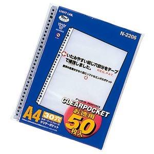その他 (まとめ)LIHITLAB クリヤーポケット N-2206 A4S 30穴 50枚【×30セット】 ds-2179746