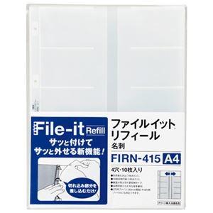 その他 (まとめ)テージー ファイルイット名刺リフィル 10枚 FIRN-415【×50セット】 ds-2179759