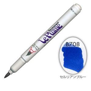 その他 (まとめ)マービー ルプルームパーマネント単品 B708【×200セット】 ds-2180220