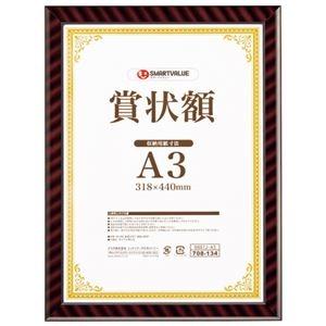 その他 (まとめ)スマートバリュー 賞状額(金ラック)A3 B687J-A3【×30セット】 ds-2180328