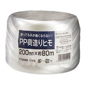 その他 (まとめ)宮島化学工業 PP荷造りひも 200mm×80m TT2680【×50セット】 ds-2180461