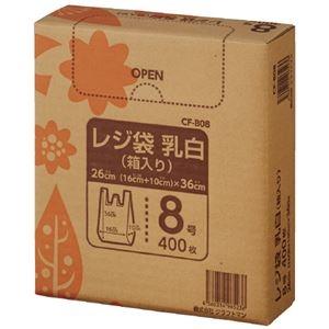その他 その他 (まとめ)クラフトマン レジ袋 乳白 乳白 レジ袋 箱入 8号 400枚 CF-B08【×30セット】 ds-2180472, メアリーココ/ブラックフォーマル:b999fff6 --- sunward.msk.ru