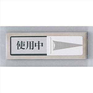 その他 (まとめ)光 (まとめ)光 その他 プレートPL51-3 使用中⇔空室 粘着テープ付 使用中⇔空室【×30セット】 ds-2180479, ミツトミスポーツ:a628c899 --- sunward.msk.ru