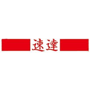 その他 (まとめ)サンビー QスタンパーS QSY-3 速達 赤 横【×50セット】 ds-2180526