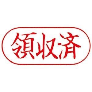 その他 (まとめ)サンビー QスタンパーF QFY-23 領収済【×30セット】 ds-2180527