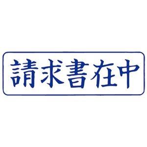 その他 (まとめ)サンビー QスタンパーM QMY-10 請求書在中 青 横【×30セット】 ds-2180530