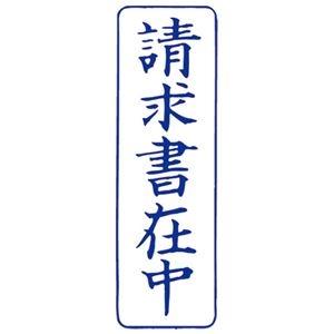 その他 (まとめ)サンビー QスタンパーM QMT-9 請求書在中 青 縦【×30セット】 ds-2180531