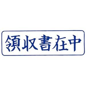 その他 (まとめ)サンビー QスタンパーM QMY-4 領収書在中 青 横【×30セット】 ds-2180532