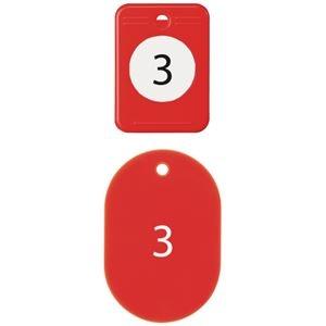 その他 (まとめ)オープン工業 クロークチケット 1~20 赤BF-150-RD【×10セット】 ds-2180686