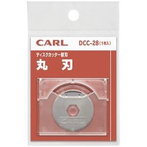 その他 (まとめ)カール事務器 ディスクカッター替刃 DCC-28 丸刃【×50セット】 ds-2180735