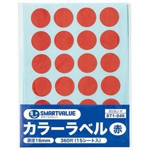 その他 (まとめ)スマートバリュー カラーラベル16mm 赤 B536J-R【×200セット】 ds-2180782