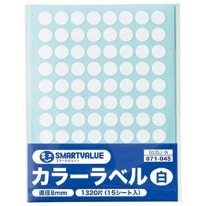 その他 (まとめ)スマートバリュー カラーラベル 8mm 白 B535J-W【×200セット】 ds-2180783