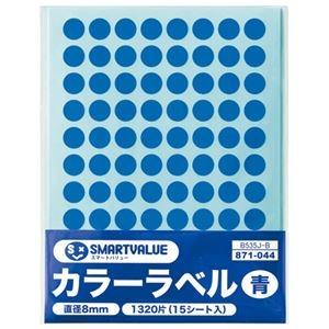 その他 (まとめ)スマートバリュー カラーラベル 8mm 青 B535J-B【×200セット】 ds-2180784