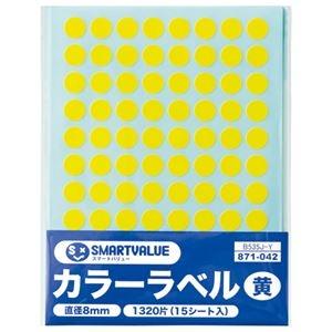 その他 (まとめ)スマートバリュー カラーラベル 8mm 黄 B535J-Y【×200セット】 ds-2180786