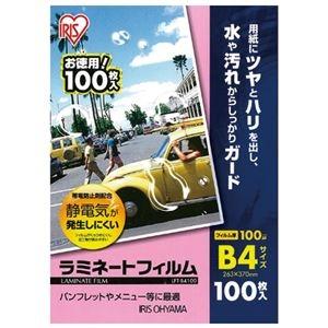 その他 (まとめ)アイリスオーヤマ ラミネートフィルム B4 100枚LFT-B4100【×10セット】 ds-2181061