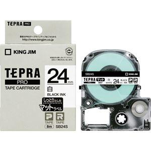 その他 (まとめ)キングジム テプラPROテープ マット白/黒文字 SB24S【×30セット】 ds-2181179