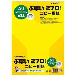 その他 (まとめ)キョクトウ・アソシエイツ ぶ厚いコピー用紙 PPC270A4【×50セット】 ds-2181270