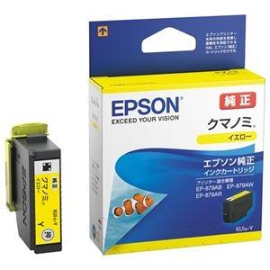 その他 (まとめ)エプソン IJカートリッジKUI-Y イエロー【×30セット】 ds-2181445