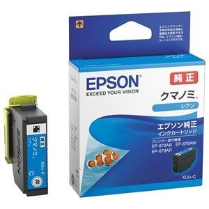 その他 (まとめ)エプソン IJカートリッジKUI-C シアン【×30セット】 ds-2181447