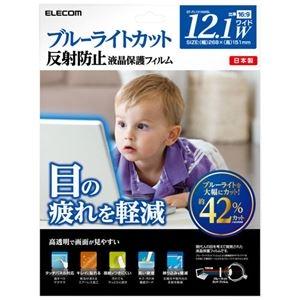 その他 (まとめ)エレコム 液晶保護フィルム12.型ワイド EF-FL121NWBL【×5セット】 ds-2181573