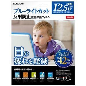 その他 (まとめ)エレコム 液晶保護フィルム12.5WインチEF-FL125WBL【×5セット】 ds-2181578
