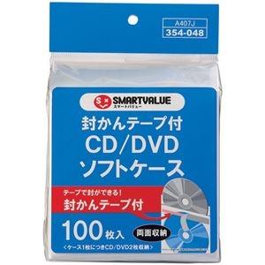 その他 (まとめ)スマートバリュー CD/DVDソフトケース 両面100枚 A407J【×30セット】 ds-2181735