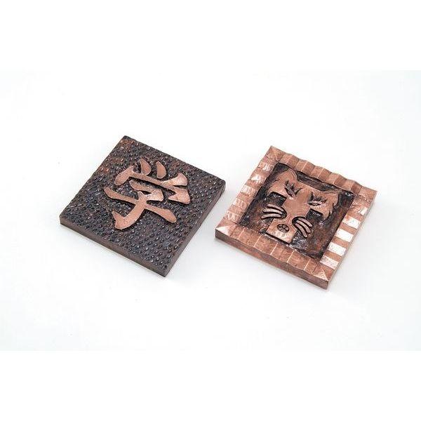 アーテック 銅メタルレリーフ板 ATC-20111 公式ストア 毎日激安特売で 営業中です 白彫板