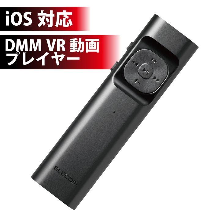 激安 送料無料 エレコム Bluetooth ブルートゥース VR コントローラ VRゴーグル リモコン 上質 動画視聴 iPad対応 iPod 5ボタン iOS専用 DMM動画専用 Touch対応 iPhone専用 JC-VRR04BK DMM推奨