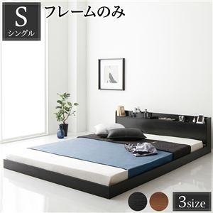 その他 ベッド 低床 ロータイプ すのこ 木製 宮付き 棚付き コンセント付き シンプル モダン ブラック シングル ベッドフレームのみ ds-2173691