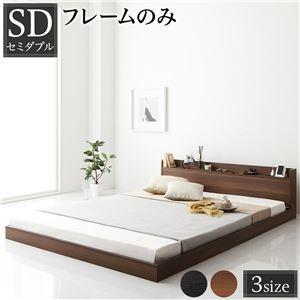 その他 ベッド 低床 ロータイプ すのこ 木製 宮付き 棚付き コンセント付き シンプル モダン ブラウン セミダブル ベッドフレームのみ ds-2173701