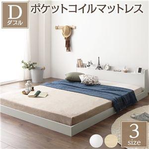 その他 ベッド 低床 ロータイプ すのこ 木製 宮付き 棚付き コンセント付き シンプル モダン ホワイト ダブル ポケットコイルマットレス付き ds-2173717